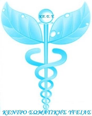 Κέντρο Σωματικής Υγείας